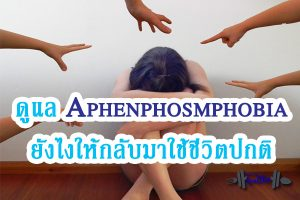 ดูแล Aphenphosmphobia