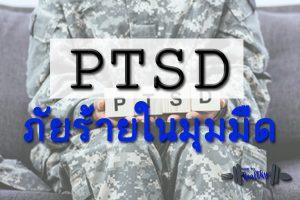 PTSD ภัยร้ายในมุมมืด