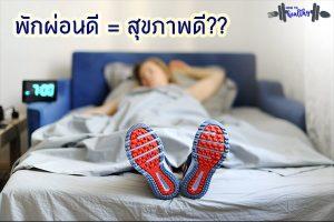 การนอนหลับพักผ่อนอย่างถูกวิธี ช่วยให้เราสุขภาพดีขึ้นได้