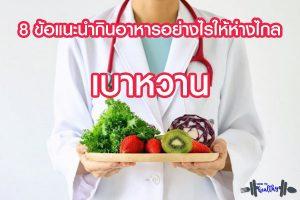8 ข้อแนะนำกินอาหารอย่างไรให้ห่างไกลเบาหวาน