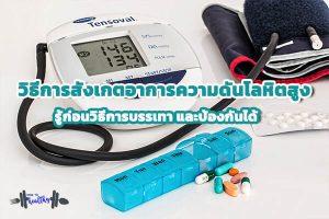 วิธีการสังเกตอาการความดันโลหิตสูง